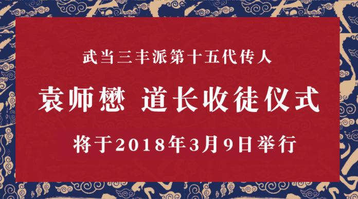 袁师懋道长收徒仪式将定于2018年3月9日