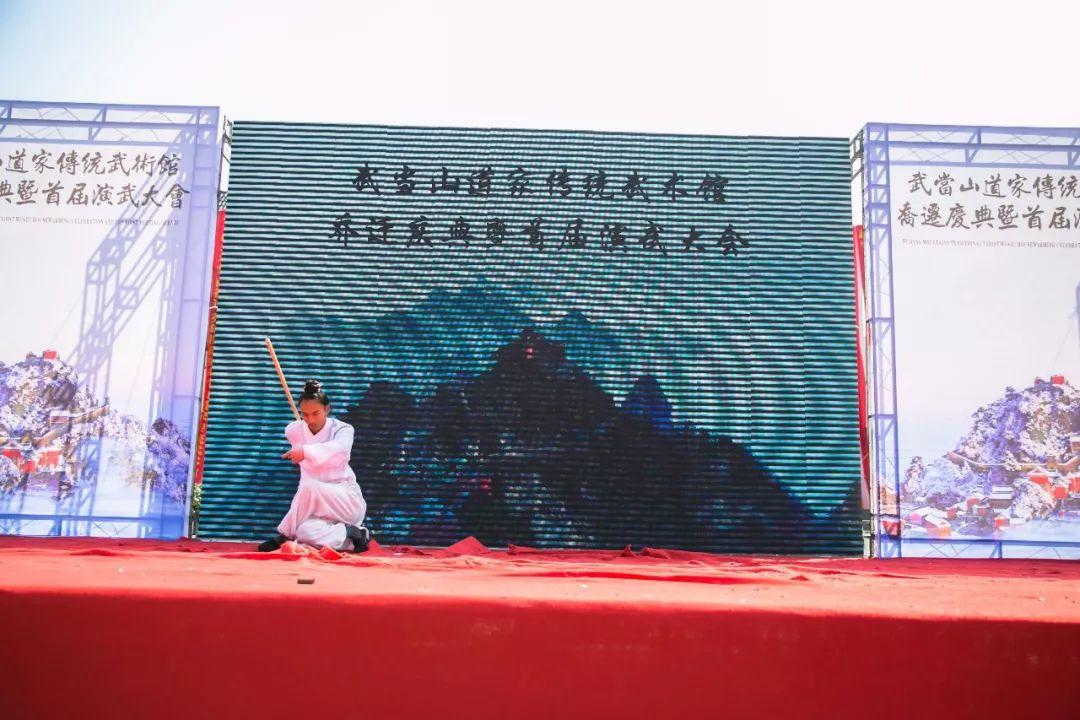 武当山道家传统武术馆乔迁庆典暨首届演武大会圆满落幕