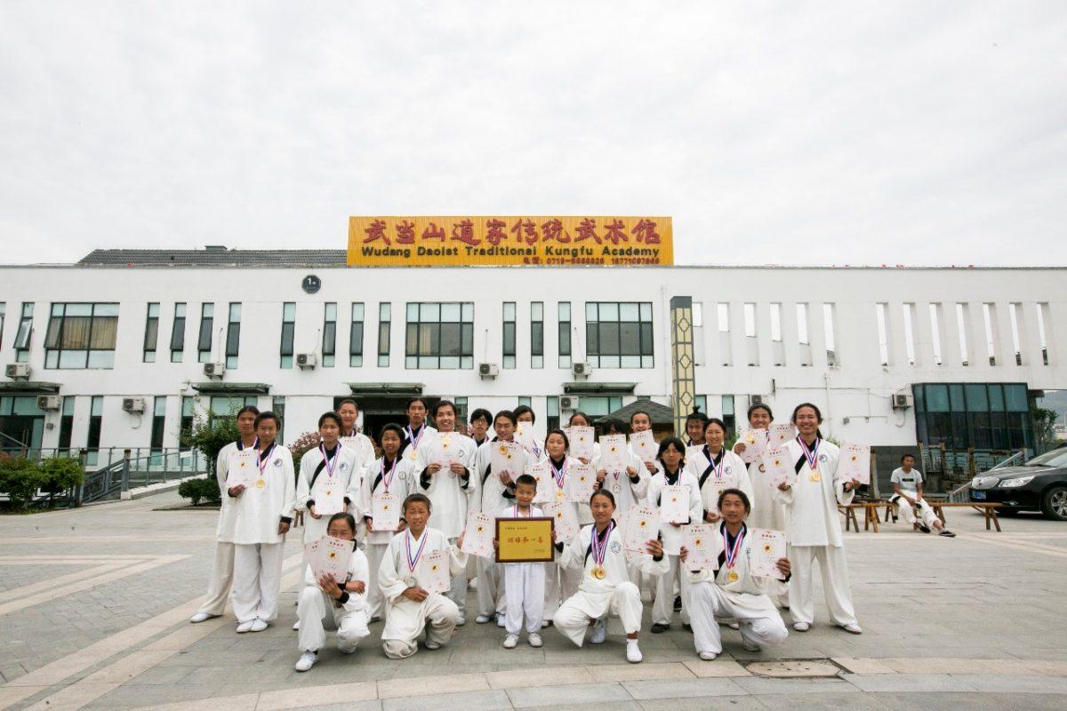 武当山道家传统武术馆代表队获奖
