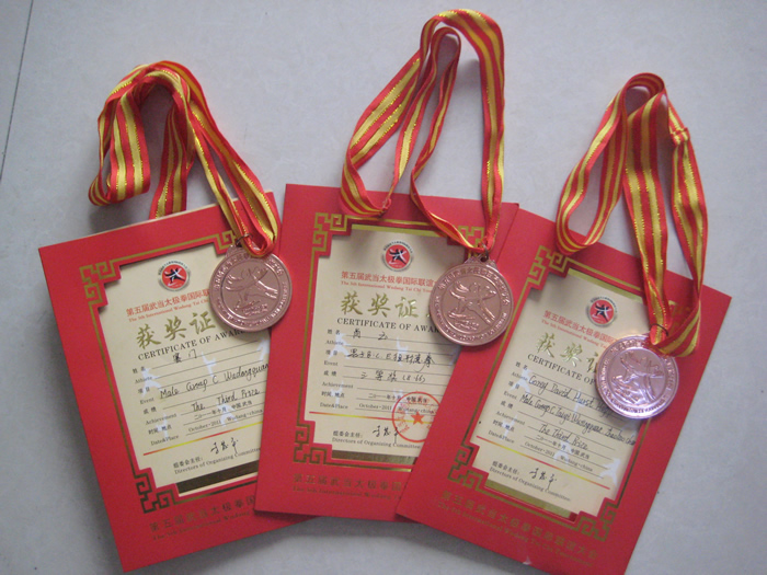 三等奖-获奖证书和奖牌(1)
