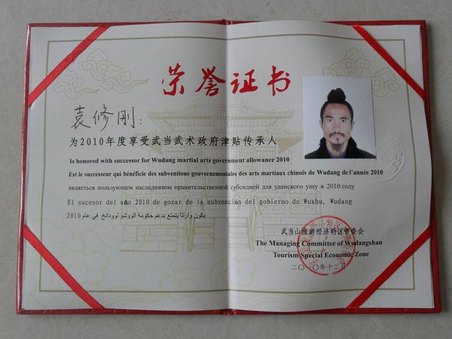 2010年武当武术政府津贴传承人证书