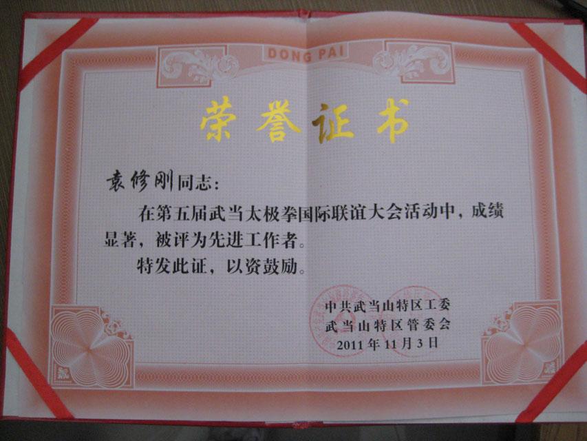 袁道长在第五届武当太极拳国际联谊大会中被评为先进工作者