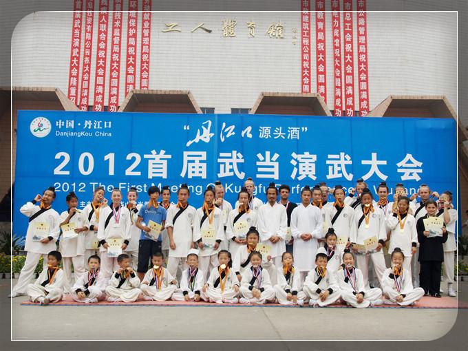首届武当演武大会获奖者合影(2)