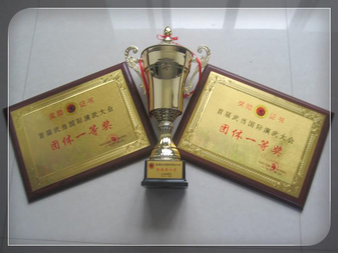 首届演武大会团体一等奖(2)