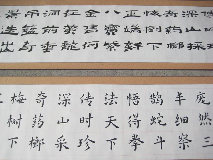 书法家徐云的部分题词
