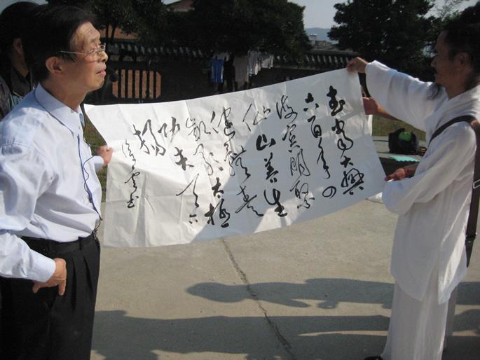 徐云老师将即兴题的字赠送与袁师懋道长