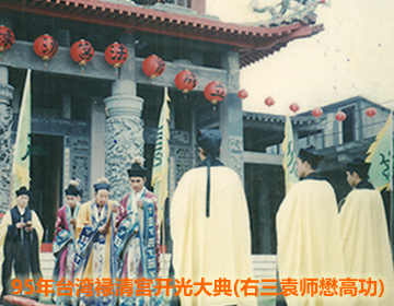 95年台湾禄清宫开光大典(右三袁师懋高功)