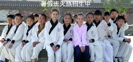 武当山道家传统武术馆暑假班招生