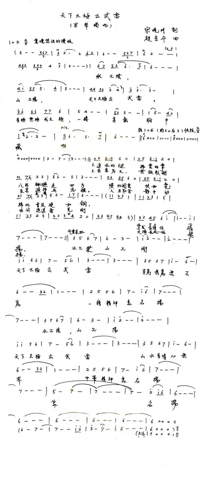 武当太极之歌-天下太极出武当的歌谱