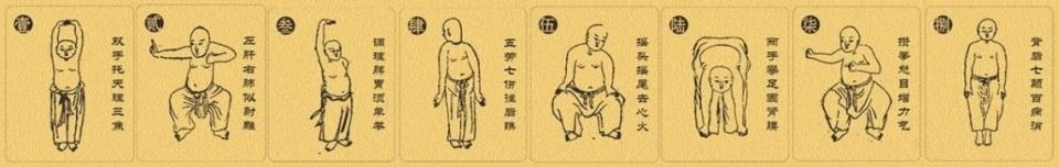 八段锦传统养生法