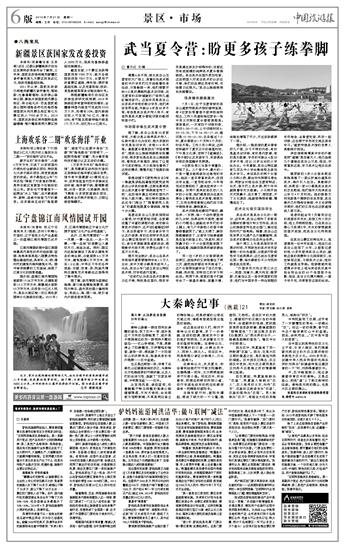 中国旅游报对我馆及暑期班学生学习武当功夫太极拳进行报道