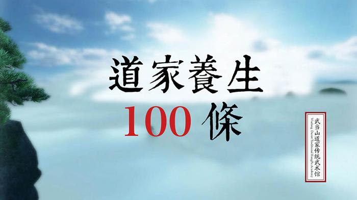 道家养生100条