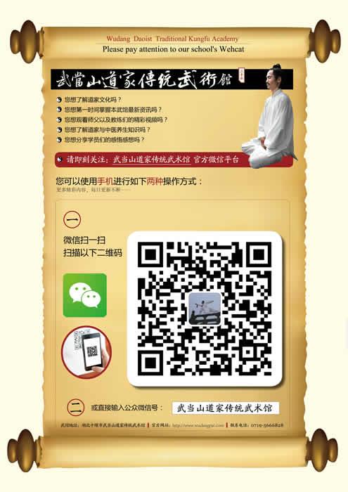 注意啦!欢迎关注:武当山道家传统武术馆官方微信