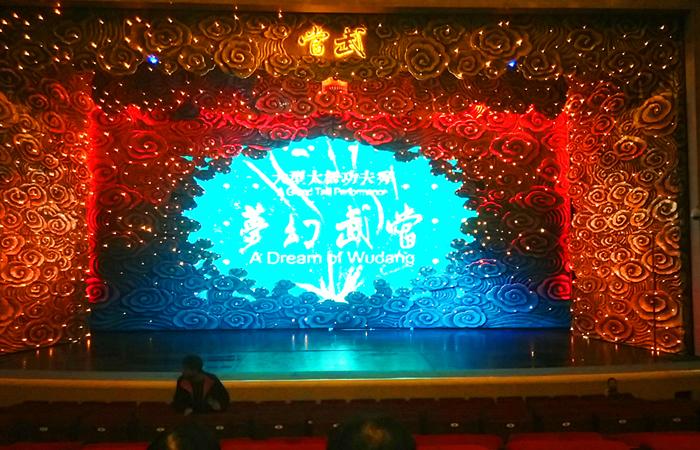 武当山道家传统武术馆组织观看《梦幻武当》