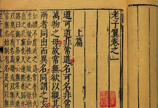 在国外<道德经>被看作中国的先知书!