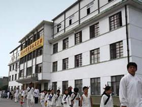 武当山道家传统武术馆
