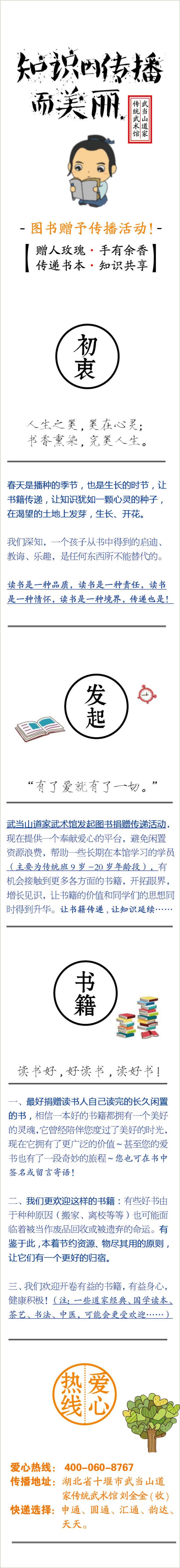 """世界读书日--""""知识传递·爱心启明""""感恩赠予者!!"""