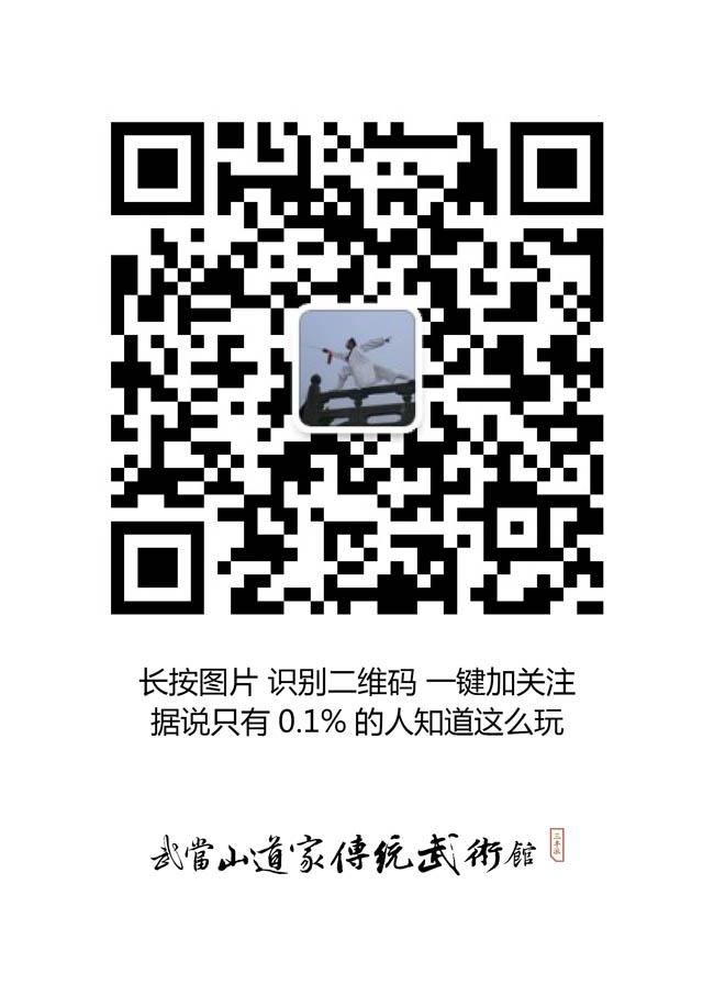 首届武当三丰派联谊演武会开幕