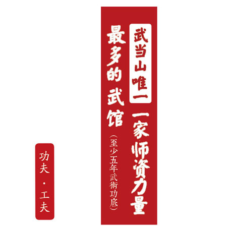 [特别制作]重磅推出!武当武术夏令营合辑!教练推介!