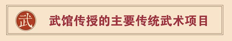 武馆传授的主要传统武术项目 功法表格