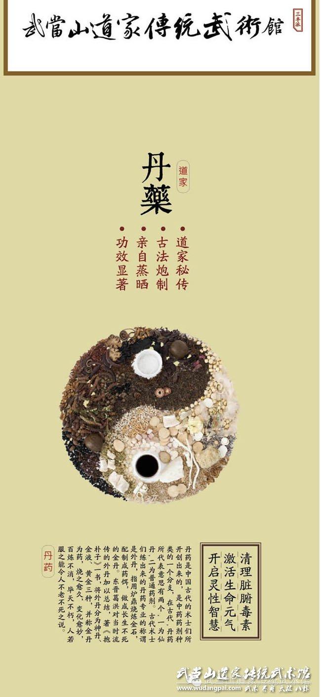 2016年十一黄金周 丹道辟谷开班预告