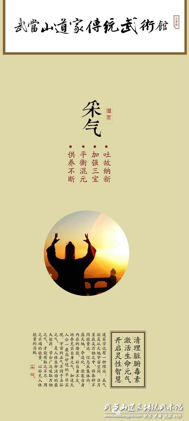 2016年五一黄金周 丹道辟谷