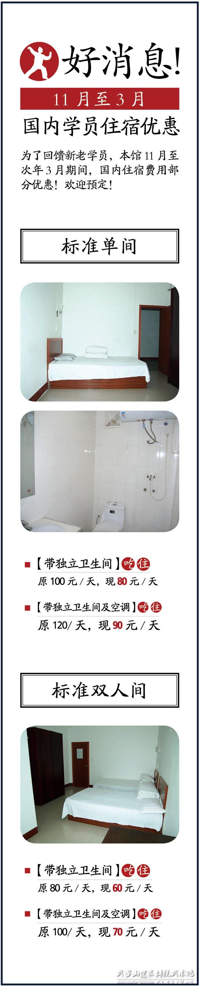 好消息!11月至3月,我馆住宿房间优惠!欢迎预定!