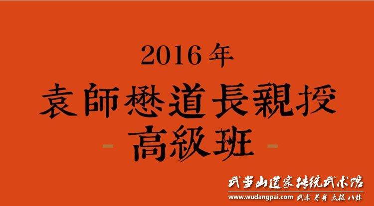 好消息!!2016年 袁师懋道长亲授高级班