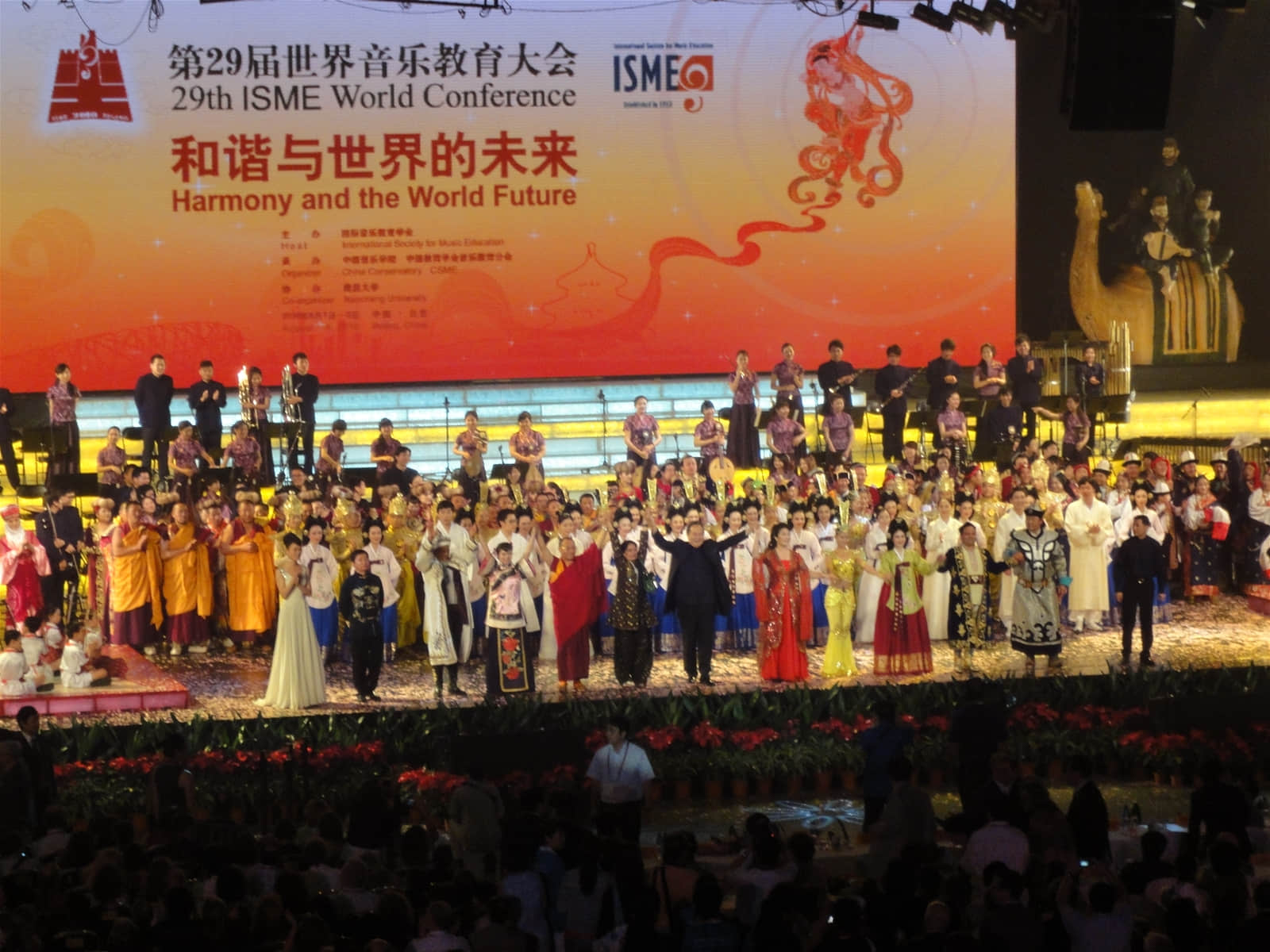 第29届世界音乐教育大会