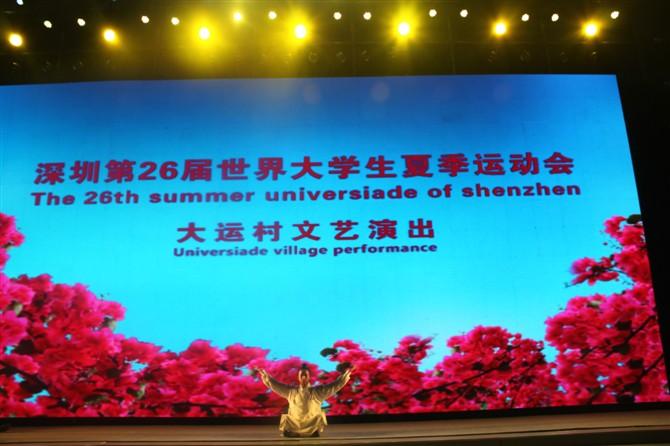 我馆学员被邀请参加深圳大运会表演