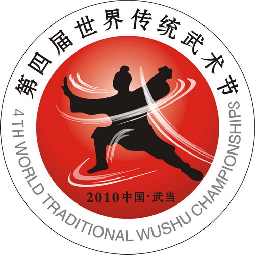 我馆将派学员参加第四届传统武术节