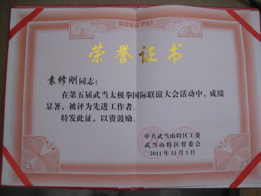 我馆参加第五届武当太极拳联谊大会,表现突出