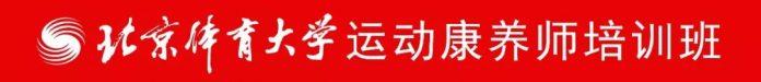 北京体育大学运动康养师培训班